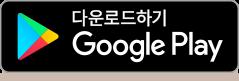 Google Play 다운로드 하기