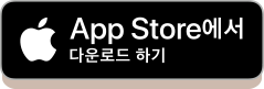 App Store에서 다운로드 하기