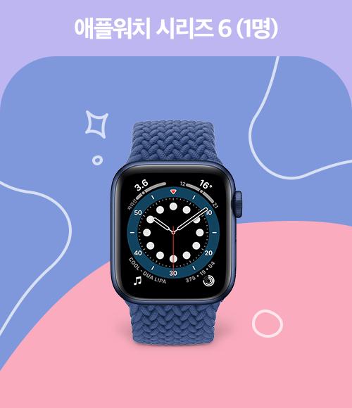 애플워치 시리즈 6 (1명)