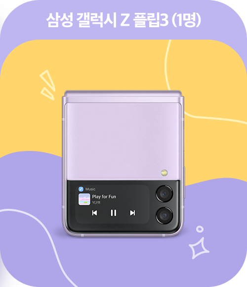 삼성 갤럭시 탭S6 (1명)